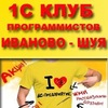 1С Клуб программистов Иваново Шуя
