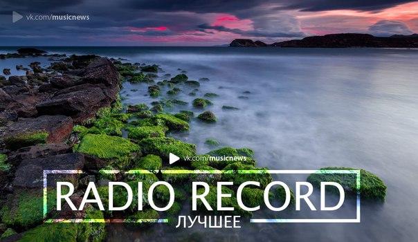 Радио рекорд клаб скачать песни