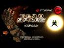 Мертвый космос Крах / Dead Space Downfall. Игровое кино