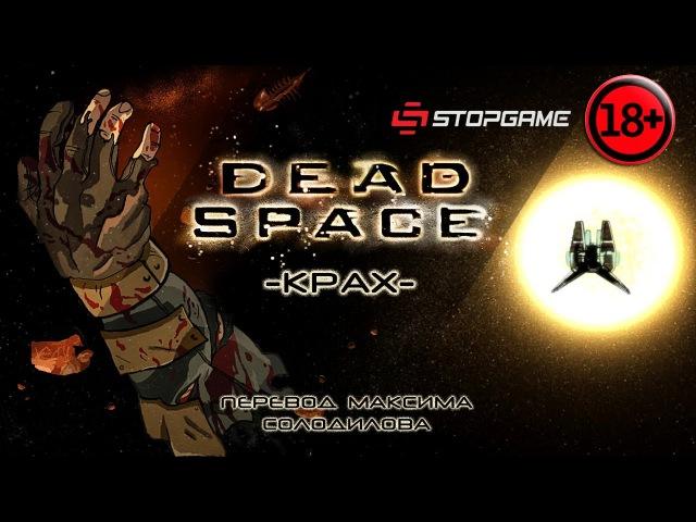 Мертвый космос Крах Dead Space Downfall
