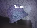 Вязание шляпки крючком Ч 1 Схема Women's crochet hat