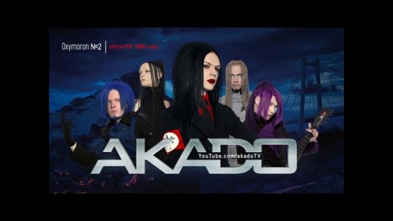 AKADO - Oxymoron №2 (Official Remastered Video) Перезалив 2007