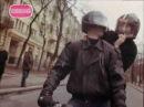 Отрывок из к/ф Дикая любовь (Киев, 1993)