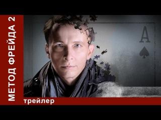 Метод Фрейда. 2 Сезон. Трейлер. StarMedia. 2015