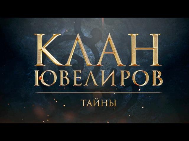 Клан Ювелиров. Тайны (21 серия)