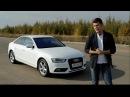 Audi A4 Тест-драйв.Anton Avtoman.