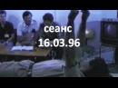 12Реальный контакт с тонким миром 16.03.96