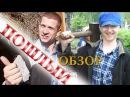 ВидеоОбзор - Чокнутый КАЧОК Серж Дур-Дачник