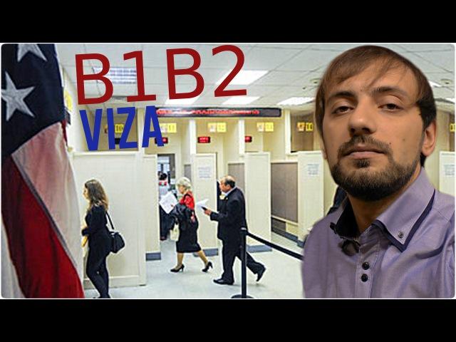 3 B1B2 3 раза подряд через день заходил на собеседование в Американское посольство Мысля от Эдгара