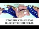 Столбик с накидом на воздушной петле УРОКИ ВЯЗАНИЯ КРЮЧКОМ для начинающих SM