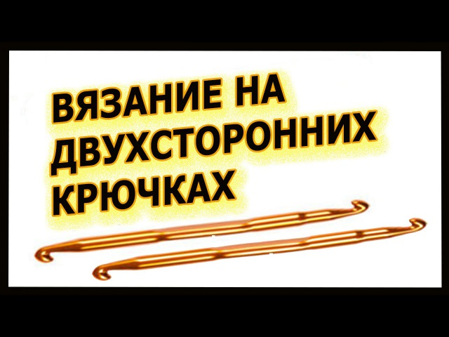 Вязание на двухсторонних крючках Урок туниского вязания