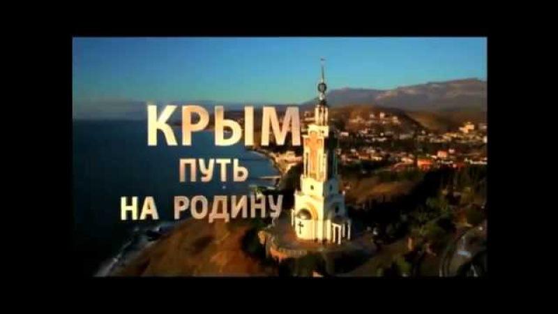 Крым Путь на Родину Трейлер