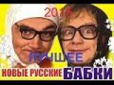 ЖЮРИ В СЛЕЗАХ ОТ СМЕХА НОВЫЕ РУССКИЕ БАБКИ 2015  СБОРНИК ЛУЧШЕЕ