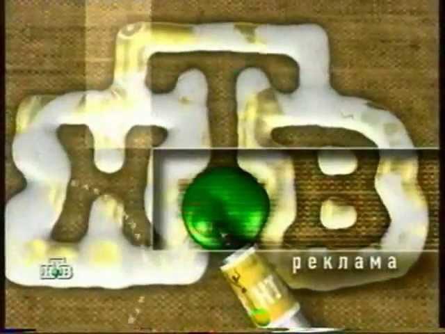 Рекламные заставки НТВ 1998 2001