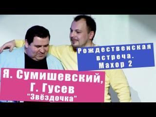 Народный Махор. Я. Сумишевский и Г. Гусев - Звёздочка