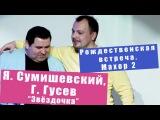 Народный Махор. Я. Сумишевский и Г. Гусев -