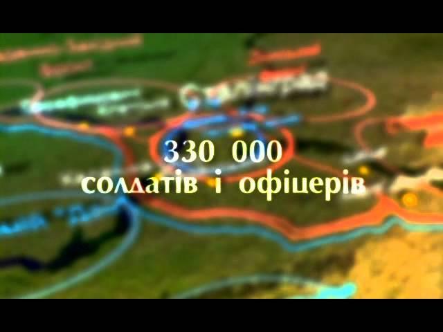 Історія українських земель. Війна 1941—1945 (І частина)
