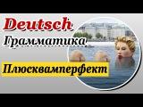 Plusquamperfekt. Предпрошедшее время в немецком языке Плюсквамперфект. Урок 24/31. Елена Ш...