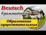 Образование существительных в немецком языке. Немецкая грамматика. Урок 27/31. Еле...