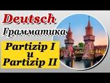 Partizip - Причастия в немецком языке. Partizip I и II. Урок 30/31. Елена Шипилова.