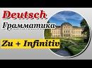 Инфинитивная конструкция zu + infinitiv. Немецкий язык для начинающих. Урок 19/31. Елена Шипилова.