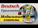 Модальные глаголы Modalverben Немецкий язык для начинающих Урок 2 31 Елена Шипилова
