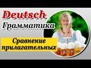 Сравнение прилагательных в немецком языке. Урок 29/31. Елена Шипилова.