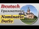 Номинатив, Датив. Nominativ, Dativ. Немецкий язык для начинающих. Урок 13/31. Елена Шипилова.