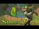 Shrek 2: The Game ◄ ЗЕЛЬЕ УДАЧНОГО ЛЕТСПЛЕЙЩИКА ► #4