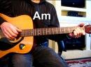 Браво - Я то, что надо Тональность Аm Как играть на гитаре песню