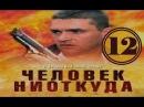 Человек ниоткуда 12 серия из 16 2013 Криминал, драма