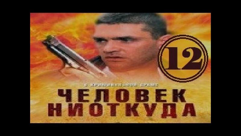 Человек ниоткуда 12 серия из 16 (2013) Криминал, драма