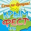 Крым Фест Сочи, по-братски!!!