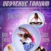 ✰ Танцы ✰ ПЯТИГОРСК ✰ Танцы ✰ КМВ