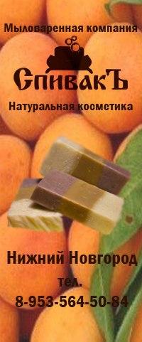 Фотографии натуральная косметика спивакъ нижний новгород 244 фотографии вконтакте.