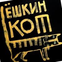 Логотип Ёшкин Кот