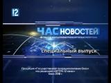 Новости от 14.09.15 (специальный выпуск)