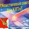 Общественный совет при КИТиТ ВО