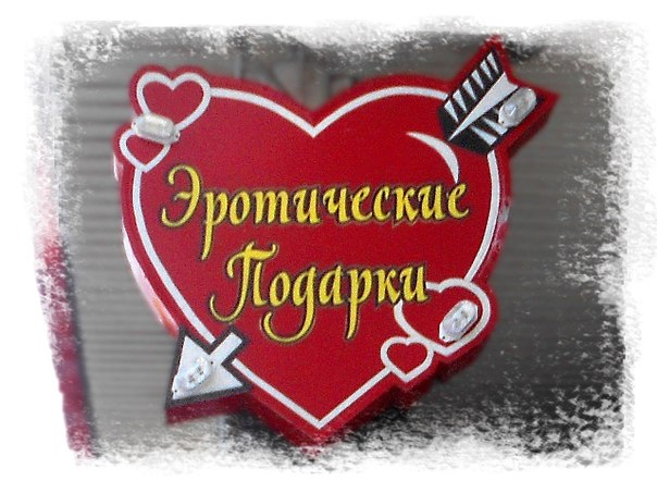 Интимные Новогодние Подарки Любимой Жене