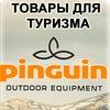 Pinguin - рюкзаки, палатки, спальники