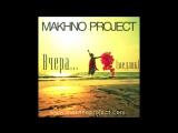 Makhno Project - Вчера