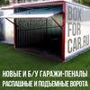 Boxforcar | Гаражи пеналы | Металлические гаражи