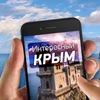 Интересный Крым