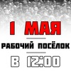 """Первомайские гулянья. Пермь. """"Левый блок"""""""