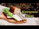 Рецепт копчения сала, горячее копчение