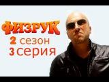 Сериал Физрук - 2 сезон - 3 серия ( 23 серия ) Онлайн HD
