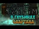 The Elder Scrolls V / SKYRIM / Приколы / ФАНТАЖ / В Глубинах Саартала / Коллегия Мэнимагии