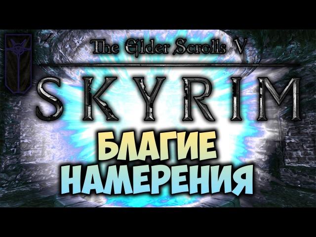 The Elder Scrolls V / SKYRIM / Приколы / ФАНТАЖ / Благие Намерения / Коллегия Мэнимагии