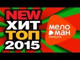 New Хит Топ - Самые новые и лучшие видеоклипы - июль 2015