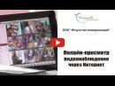 Онлайн просмотр видеонаблюдения через Интернет